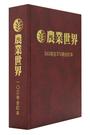 農業世界雜誌103年合訂本...