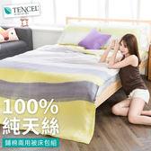 單人 100%純天絲 鋪棉兩用被床包三件組【悠然】涼感透氣 / 吸濕排汗 / 萊賽爾 / Tencel