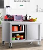 不銹鋼工作臺 操作臺面 廚房專用案板雙層切菜桌子家用商用長方形 MKS免運