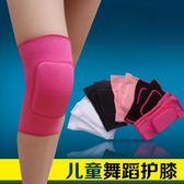 護膝 兒童運動護膝 夏季舞蹈跳舞輪滑護具足球護肘加厚海綿跪地防摔