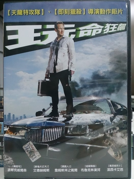挖寶二手片-Y92-062-正版DVD-電影【玩命狂飆】-克里斯潘恩 潔西卡艾芭 派屈克威爾森 詹姆斯貝吉戴