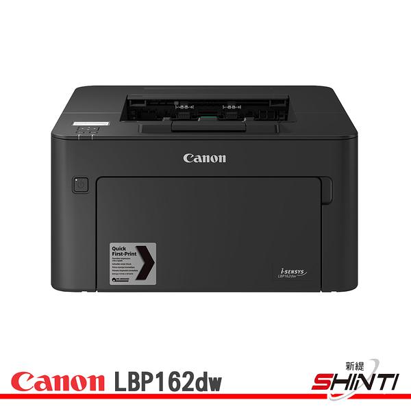 Canon imageCLASS LBP162dw 黑白雷射網路雙面印表機