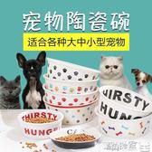狗狗飯碗 陶瓷貓碗食盆狗碗狗盆大型犬大號單碗金毛泰迪狗糧盆飯盆水碗防翻igo 寶貝計畫