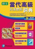 朗文當代高級英漢雙解辭典(五)標準版