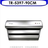 (全省安裝)莊頭北【TR-5397-90CM】90公分2極增壓馬達斜背式(與TR-5397同款)排油煙機