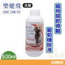 L.C.F 樂健飛 寵物關節骨骼葡萄糖胺液 500ml/狗用【寶羅寵品】