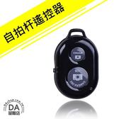 無線 手機 自拍器 自拍神器 自拍 遙控器 蘋果 安卓 通用(80-2886)