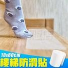 防滑貼片 止滑貼片 防滑條 10*60cm 浴室止滑 PEVA 防滑片 止滑片 無痕貼 樓梯 居家安全