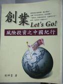【書寶二手書T7/財經企管_XEQ】創業Let s Go!風險投資之中國紀行_劉坤靈