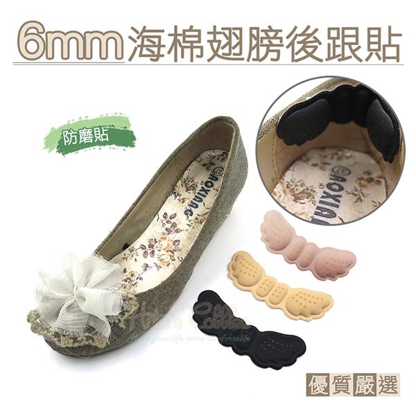 海棉翅膀6mm後跟貼 膚/粉/黑.配件 鞋材【鞋鞋俱樂部】【906-F39】