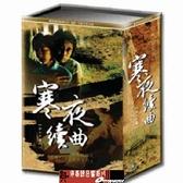 【停看聽音響唱片】【DVD】寒夜續曲