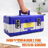 銳爾不銹鋼工具箱手提式維修五金電工工具箱家用車載大小號收納箱 創意空間