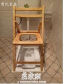 便攜可折疊坐便器家用木質凳子實木老人殘疾產孕婦廁所坐便椅YYS      易家樂