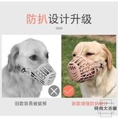 狗狗嘴套防咬亂吃大中小型犬用品【時尚大衣櫥】