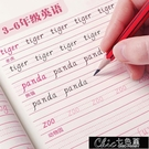 英文字帖 3-6年級英語課本同步練字帖楷書小學生兒童意大利斜體描紅硬筆書法練字