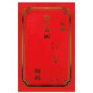 【奇奇文具】STAT 通用謝卡(燙金)紅 20張/包