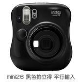 [一年保固] Fujifilm富士【mini26 黑色拍立得】 拍立得相機 平行輸入 (同mini25) 菲林因斯特