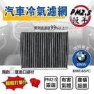 【愛車族】EVO PM2.5專用冷氣濾網(寶馬) BME46PC