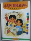 【書寶二手書T3/少年童書_XCE】小學生數學百科-看漫畫學數學_吳淑蓉