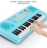 兒童節禮物37鍵電子琴兒童玩具禮物嬰幼益智鋼琴初學者男女孩1-2-6周歲寶寶