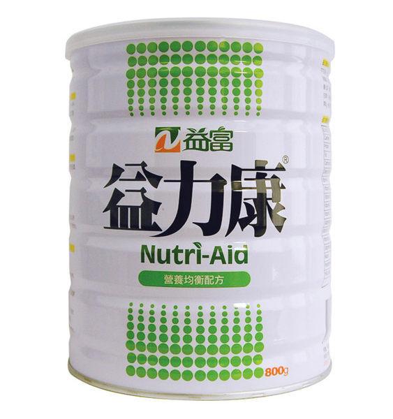 益富 益力康 (800g/ 單罐) 營養品【杏一】