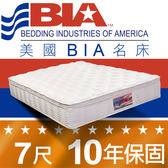 美國BIA名床-Chicago 獨立筒床墊-6×7尺特大雙人 10年保固 比利時Artilat乳膠 2.3mm橄欖型袋裝獨立筒