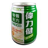 三多 偉力健 鉻100 營養配方 240MLX24入/箱◆德瑞健康家◆