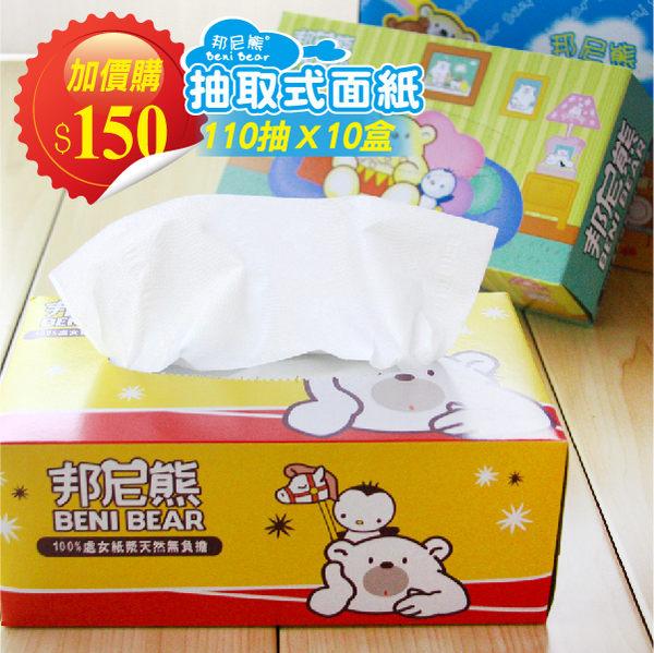 【加價購商品】邦尼熊抽取式面紙110抽*10盒-處女紙漿天然無負擔-摩布工場