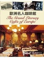 二手書博民逛書店 《歐洲名人咖啡館》 R2Y ISBN:9866952304│諾兒.莉蕾.費茲