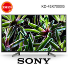 贈基本安裝 SONY 索尼 KD-43X7000G 43吋 4K 智能液晶電視 公貨 43X7000G