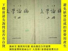 二手書博民逛書店W2罕見文學論稿(上下全)館藏Y16651 巴人 上海文藝出版社