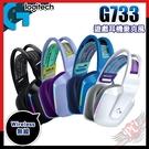 [ PC PARTY ] 羅技 Logitech G733 無線 RGB 遊戲耳機麥克風