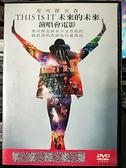 挖寶二手片-0B02-018-正版DVD-電影【麥可傑克森 未來的未來 演唱會電影】倫敦演唱會絕版畫面(直購