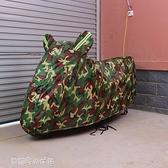 車罩 電動踏板125摩托車車衣車罩防霜雪電瓶防雨防曬防塵加厚遮陽蓋布【快速出貨】