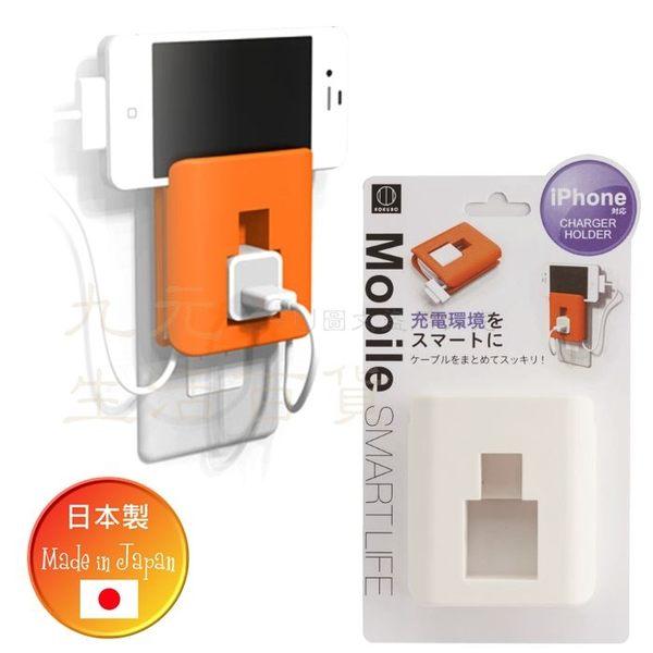 【九元生活百貨】日本製 iPhone充電座 手機架充電插座 手機座 插座蓋