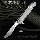 鈦合金摺疊手術刀4#柄可更換刀片過安檢美工刀鋒利隨身鑰匙扣小刀 ATF艾瑞斯