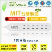 台灣製造 6尺/9尺【 SAMPO 】聲寶 1開6 延長線 EL-W16T9 BSMI 1650W 加長型