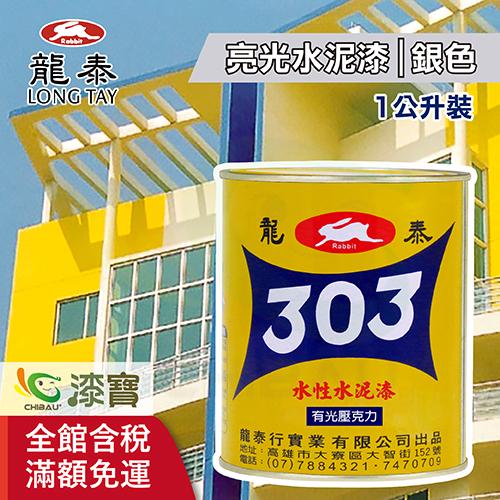 【漆寶】龍泰303水性亮光「104銀色」(1公升裝)