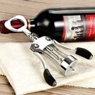 開酒器 家用紅酒開瓶器 多功能葡萄酒開酒器啤酒啟瓶器 瓶起子【快速出貨八折搶購】