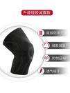 深蹲籃球跑步護具