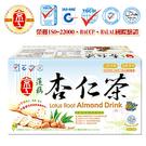 【京工】減糖蓮藕杏仁茶(10包)~300g/盒 (原價220元)