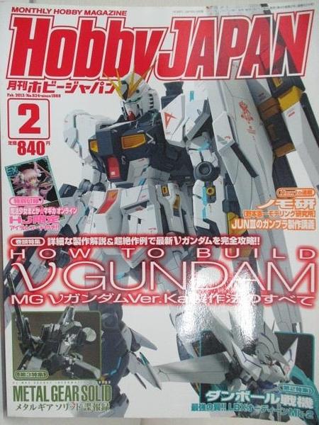 【書寶二手書T8/嗜好_EAZ】Hobby Japan_2013/2_How to Build V Gundam等_日文