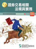 (二手書)證券交易相關法規與實務(104年版):證券商業務員(1)