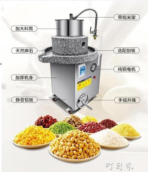 雲浮石磨機腸粉機商用大型電動石磨豆腐豆漿磨米機全自動煎餅果子YYP 町目家