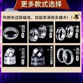 魔術道具強磁鐵磁力戒指單雙圈磁戒