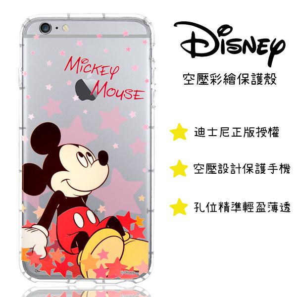 【迪士尼】iPhone6/6s Plus (5.5吋) 星星系列 防摔氣墊空壓保護套(米奇)