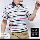 【大盤大】(C68799) 男 台灣製 短袖口袋排汗衫 涼感衣 條紋機能衣 吸濕排汗衫 速乾【2XL號斷貨】