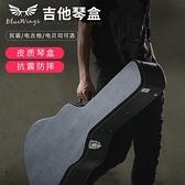 吉他琴盒箱41寸民謠古典貝斯電吉他包加厚硬殼托運運輸防震女生 設計師生活 NMS