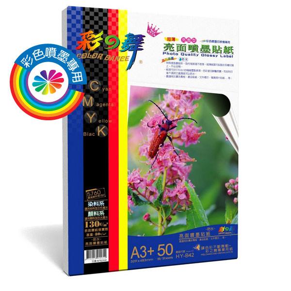 彩之舞 亮面噴墨貼紙–防水(相片貼紙) 0.12mm A3+ Label 50張入 / 包 HY-B42 (訂製品無法退換貨)