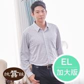 【岱妮蠶絲】吸濕排汗長袖男蠶絲襯衫(紫灰格紋) EL大尺碼